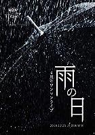 4周年ワンマンライブ「雨の日」2018.12.25 渋谷WWW [DVD](在庫あり。)
