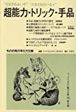 超能力・トリック・手品 (ものの見方考え方文庫)