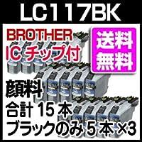 ブラザー LC117BK ブラックのみ5セット×3 合計15本 ICチップ付き LC117 プリンターインク【純正インク同様 顔料 】LC113の増量 プリビオ NEOシリーズ DCP-J4210N MFC-J4510N 対応 インクカートリッジ 互換インク インク 互換インク brother 10P20Dec13