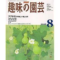 NHK 趣味の園芸 2006年 08月号 [雑誌]