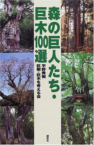 森の巨人たち・巨木100選