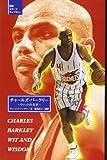 チャールズ・バークリー―ウィットの天才 (地球スポーツライブラリー)