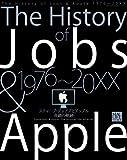 The History of Jobs & Apple  1976〜20XX【ジョブズとアップル奇蹟の軌跡】 (100%ムックシリーズ) [ムック] / 晋遊舎 (刊)