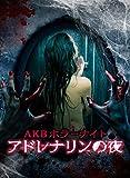 AKBホラーナイト アドレナリンの夜 DVD BOX[DVD]
