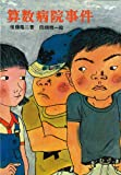 算数病院事件 (新日本少年少女の文学 2)