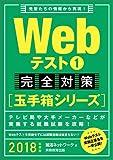 Webテスト1【玉手箱シリーズ】完全対策 2018年度 (就活ネットワークの就職試験完全対策2)