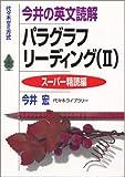 今井の英文読解パラグラフリーディング―代々木ゼミ方式 (2)