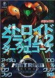 メトロイドプライム2 ダークエコーズ (任天堂ゲーム攻略本)