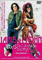 歌え!ジャニス★ジョプリンのように~ジャニス&ジョン~ [DVD]