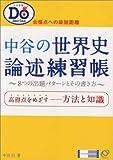 中谷の世界史論述練習帳―合格点への最短距離 (大学受験Do series)
