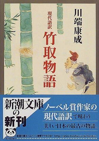 現代語訳 竹取物語 (新潮文庫)