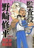 監査役野崎修平 (5) (SCオールマン)