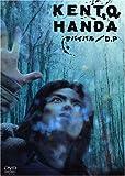 HANDA KENTO in サバイバル/D.P [DVD]