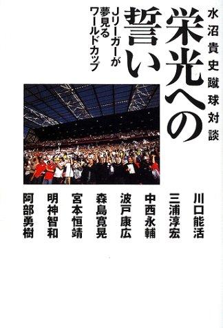 水沼貴史蹴球対談 栄光への誓い―Jリーガーが夢見るワールドカップの詳細を見る