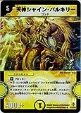 デュエルマスターズ/DM-27/21/U/天神シャイン・バルキリー