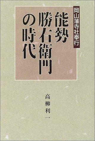 岡山藩寺社奉行能勢勝右衛門の時代