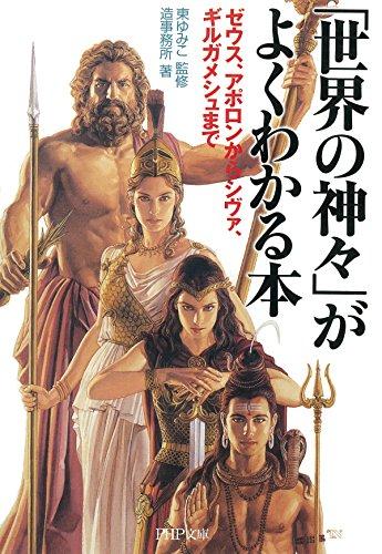 「世界の神々」がよくわかる本 ゼウス・アポロンからシヴァ、ギルガメシュまで (PHP文庫)