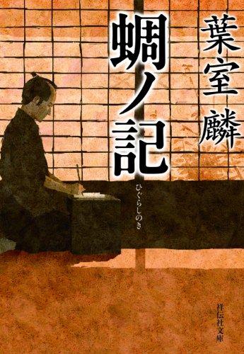 蜩ノ記 (祥伝社文庫)の詳細を見る