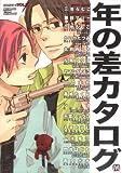 年の差カタログ (MARBLE COMICS―カタログシリーズ)