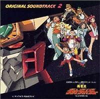 勇者王ガオガイガー ― オリジナル・サウンドトラック 2