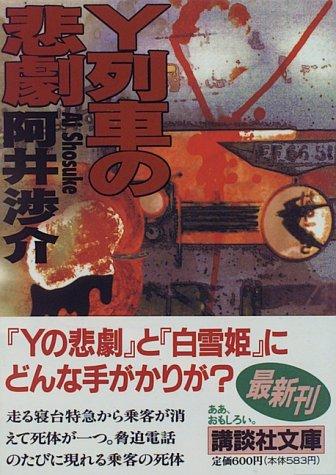 Y列車の悲劇 (講談社文庫)の詳細を見る