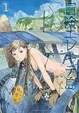 冒険エレキテ島(1) (KCデラックス アフタヌーン)