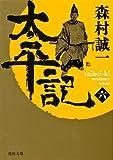 太平記(六) 「太平記」シリーズ (角川文庫)