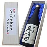 人気希少銘酒【いつもありがとうございます】久保田 萬寿 (純米大吟醸) 720ml 桐箱入り