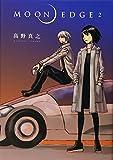 MOON EDGE 2 (ヤングジャンプコミックス・ウルトラ)