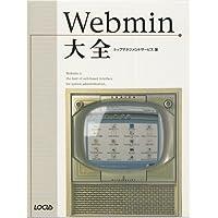 Webmin大全
