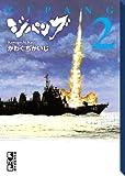 ジパング(2) (講談社漫画文庫)