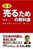 基本「売る」ための教科書―営業は楽ではないが、楽しい!