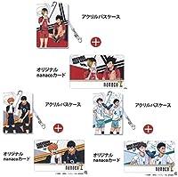 ハイキュー オリジナルアクリルパスケース nanaco カード付 全3種セット