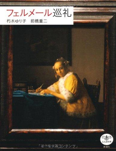 フェルメール巡礼 (とんぼの本)