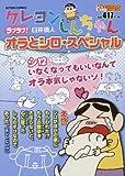 クレヨンしんちゃん ラブラブ! オラとシロ・スペシャル (アクションコミックス(COINSアクションオリジナル))