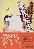 魔界転生(上) 山田風太郎忍法帖(6) (講談社文庫)