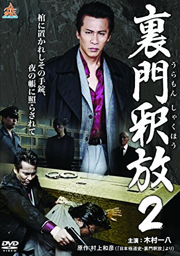 裏門釈放2[DVD]