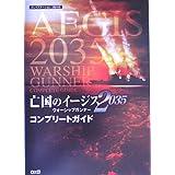 亡国のイージス2035 ~ウォーシップガンナー~ コンプリートガイド