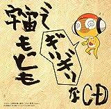 「ケロロ軍曹」 宇宙でもっともギリギリなCD 全巻ストラップ付きであります!第5巻(初回限定盤)