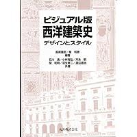 ビジュアル版西洋建築史―デザインとスタイル