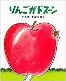 りんごがドスーン (ジョイフルえほん傑作集 16) 画像