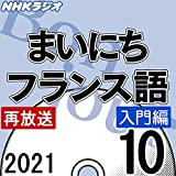 NHK まいにちフランス語 入門編 2021年10月号