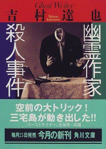 幽霊作家殺人事件 (角川文庫)の詳細を見る