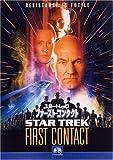 スター・トレック ファースト・コンタクト [DVD]