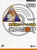 HY>英単語ターゲット1900えいご漬け (大学JUKEN新書)