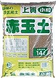 菊池産業 赤玉土 14L 小粒