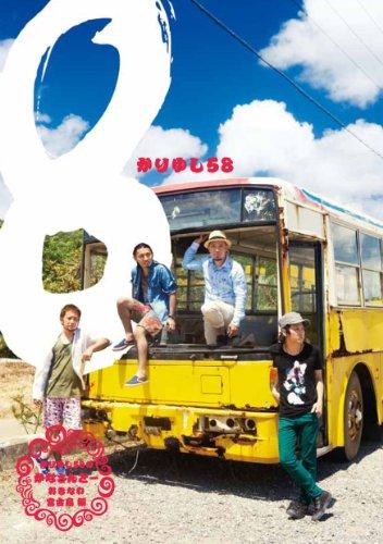 8 (ALBUM+DVD) (初回生産限定)...