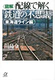 〈図解〉配線で解く「鉄道の不思議」 東海道ライン編 (講談社+α文庫)