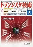 トランジスタ技術 (Transistor Gijutsu) 2010年 05月号 [雑誌]