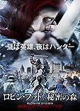 ロビン・フッド/秘密の森 [DVD]